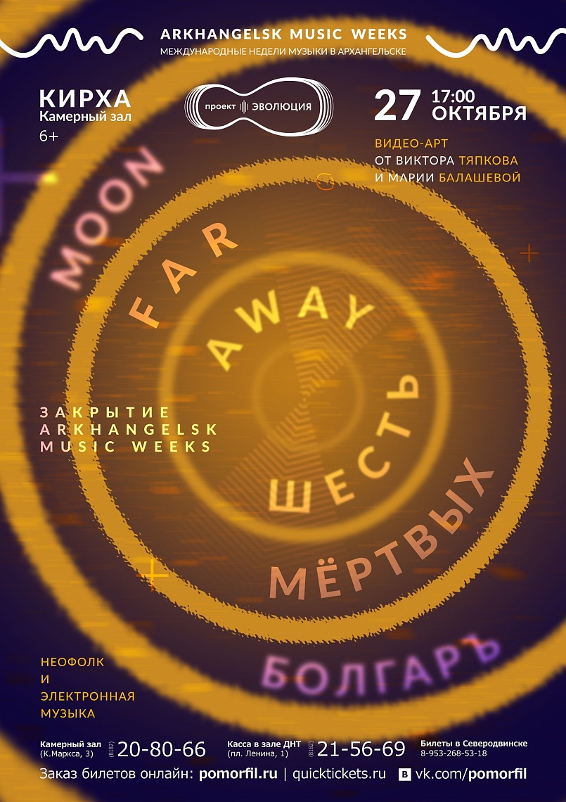 «Moon Far Away» + «Шесть Мёртвых БолгарЪ»
